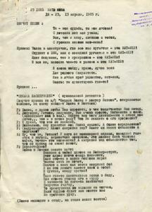 Первая страница сценария