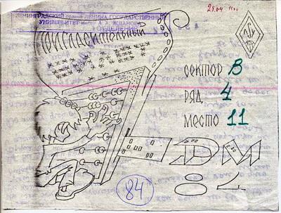 Билет на ДМ